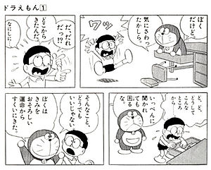 300px-Doraemon_first_appearance