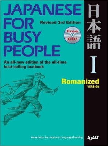 japanese for busy