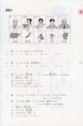 the-complete-set-minna-no-nihongo-shokyu-1-beginner-second-e_4067