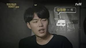 kim jung hwan