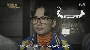 Ryu Dong-ryong