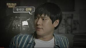 Sung Sun Woo
